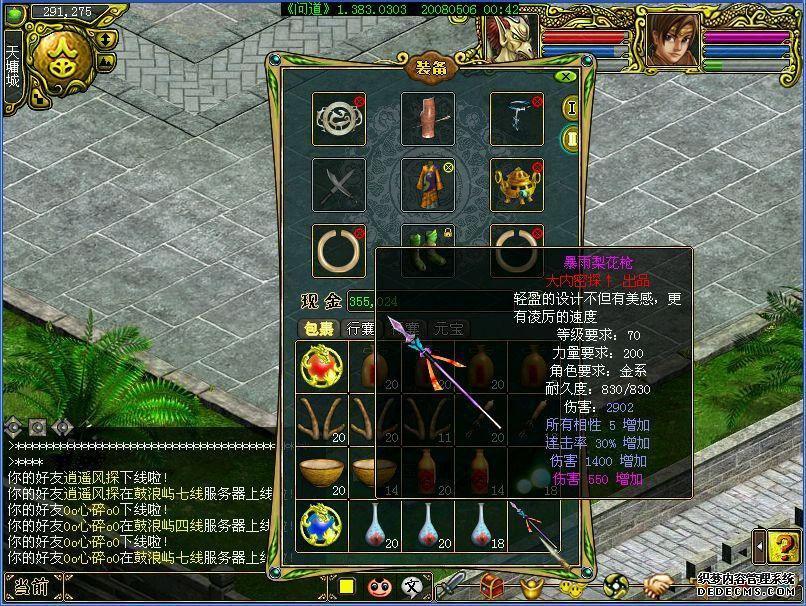 非RMB玩家如何玩敏力 问道私服私服